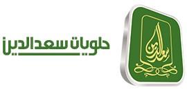 كوبون و كود خصم حلويات سعد الدين