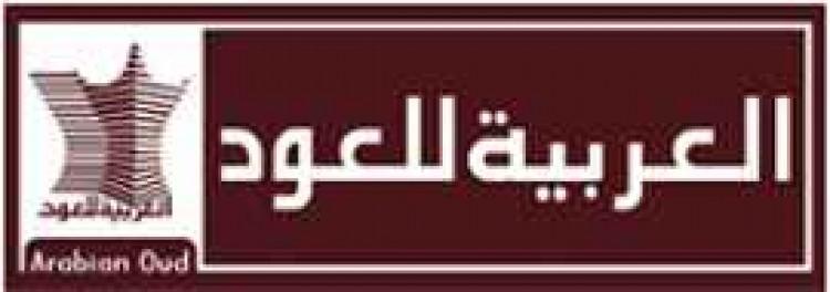 كوبون وكود خصم العربية للعود